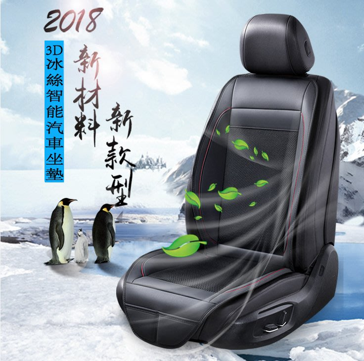 3D智能汽車坐墊,冰絲涼墊通風制冷汽車坐墊線控