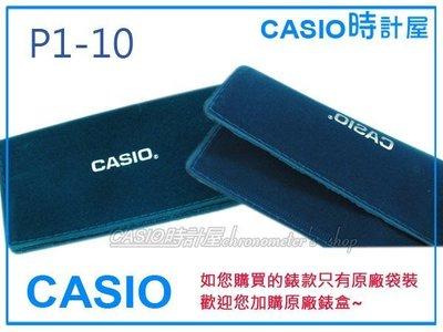 CASIO 時計屋 卡西歐錶袋 原廠絨布收納袋 P1-10 全新 開發票