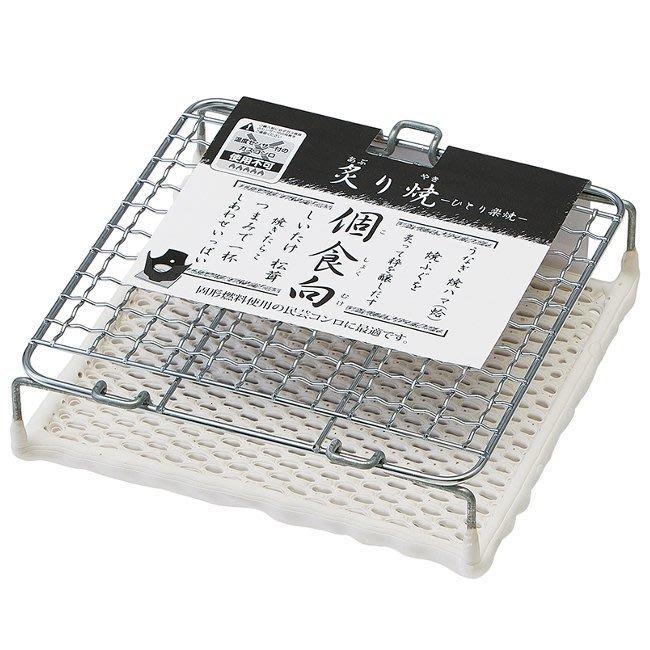 日本丸十金網 京都金網 魚燒器 魚烤架空運 加送夾子 (現貨)