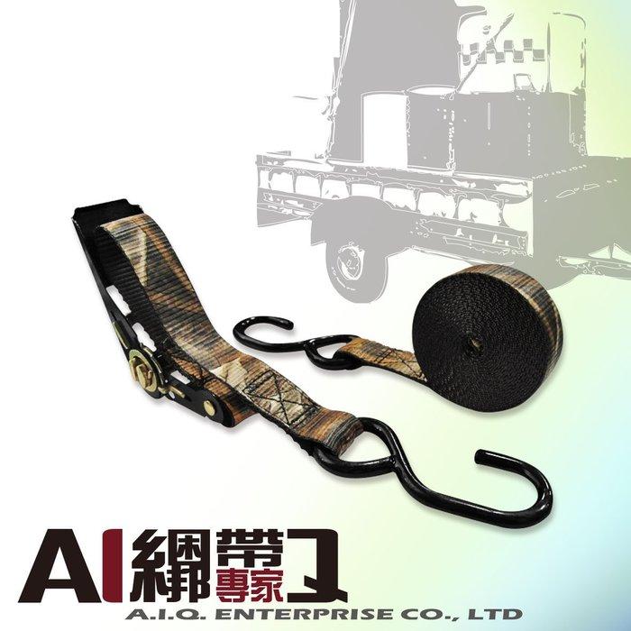 A.I.Q.綑綁帶專家- LT0005BS落葉迷彩 25mm X 5M  棘輪貨物綁帶-手拉器綑綁帶 S鉤固定帶
