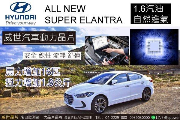 動力晶片HYUNDAI SUPER ELANTRA 1.6汽油 晶片升級 【威世汽車動力晶片】德國TECHTEC/改裝