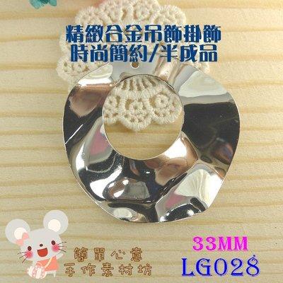 LG028【每個16元】33MM精緻簡約款波浪圓形合金掛飾☆古董小物ZAKKA配飾吊墜吊飾【簡單心意素材坊】