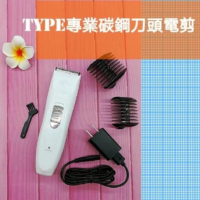 #Type專業碳鋼刀頭電剪(台灣製,非大陸)