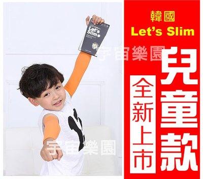 【兒童冰袖】韓國 Let\