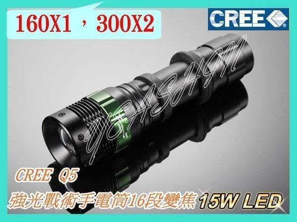 【限時特賣】最新款 CREE Q5 強光戰術手電筒16段變焦 鋰電/乾電可吃 單支 T6.P7.U2都有
