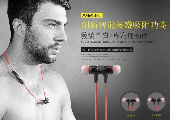 A920BL。運動藍芽耳機  磁吸 重低音 運動耳機 立體聲/ 運動耳機 /  交換禮物 /小米手環