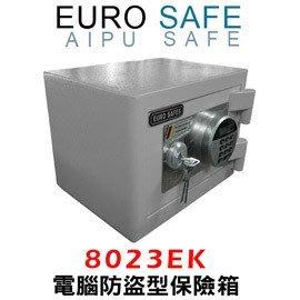 【皓翔金庫保險箱館】EURO SAFE防盜型電子密碼保險箱(8023EK)
