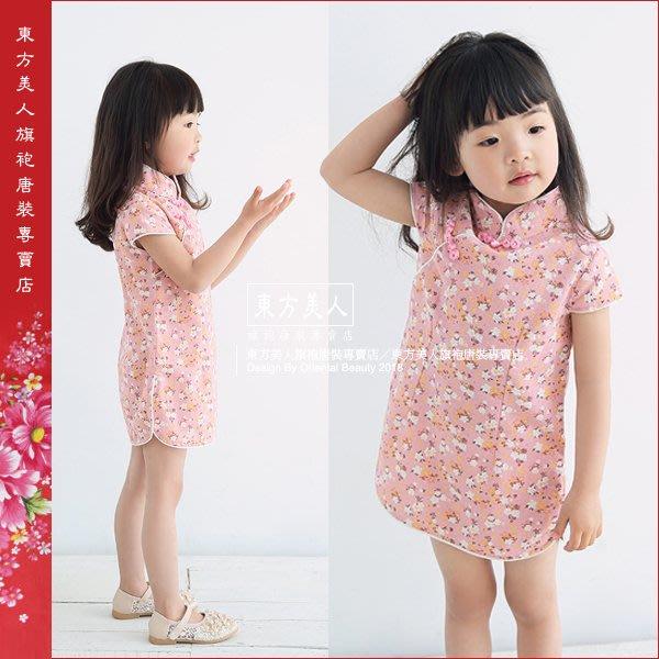 東方美人旗袍唐裝專賣店☆°((超低價300元))°☆小粉花。可愛的小女生棉麻印花短旗袍