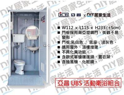 ※亞昌牌ICB專賣※亞昌牌 流動廁所 活動浴室 臨時廁所 UBS 活動衛浴組合