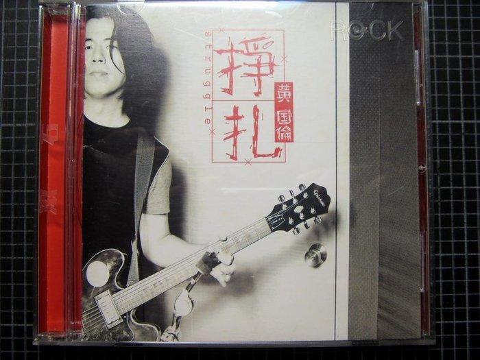 ※藏樂小舖※ (華語CD) 黃國倫~掙扎