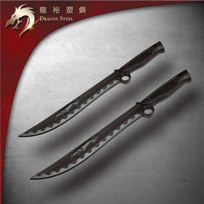 【龍裕塑鋼Dragon Steel】 旋豹刀(一對) 台灣製造/武術練習/戲劇道具/cosplay/雙刀流