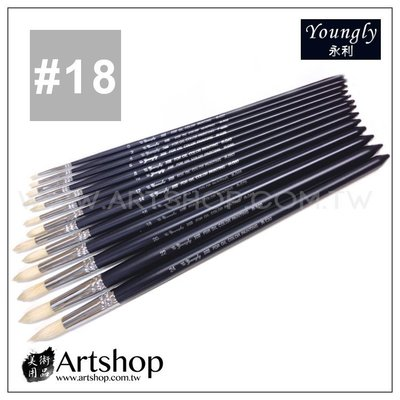 【Artshop美術用品】永利 Y102 豬鬃毛油畫筆(圓) #18