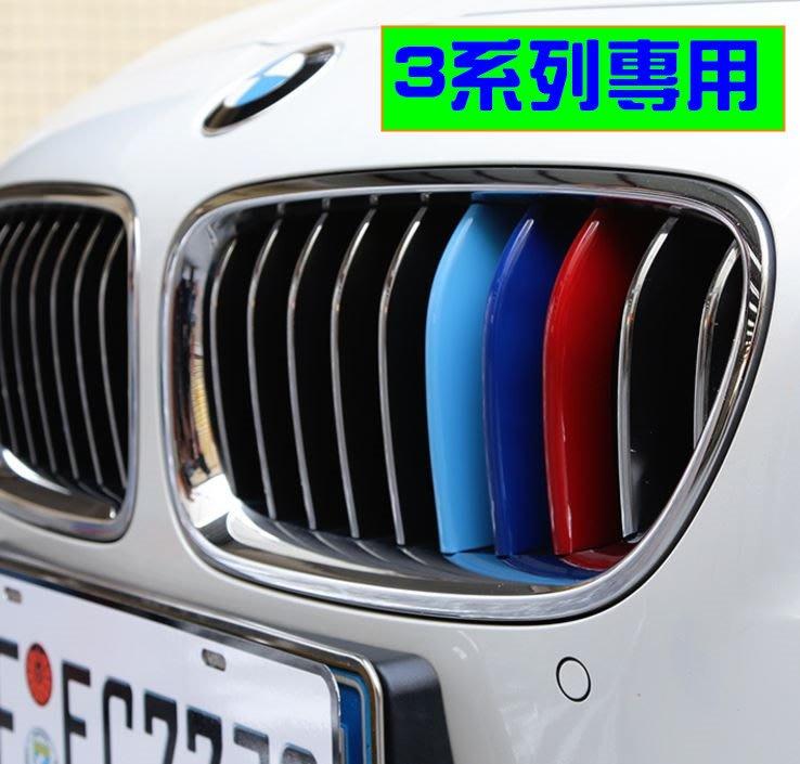 BMW 09-12年3系 三色卡扣 E90 E91 E92 E93 F30 F31 F80 F34 b&m精品