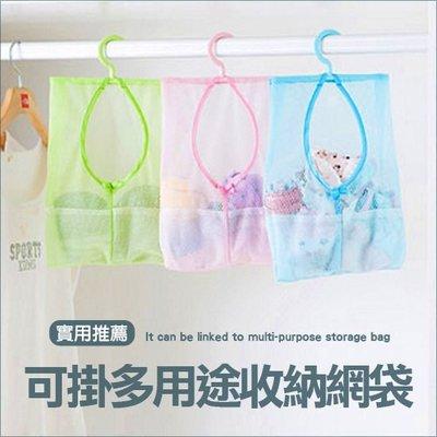 ☜shop go☞【L16-1】可掛式多用途收納網袋 曬衣 夾子 廚房 浴室 多用 掛袋 透氣 置物 懸掛 收納 掛勾