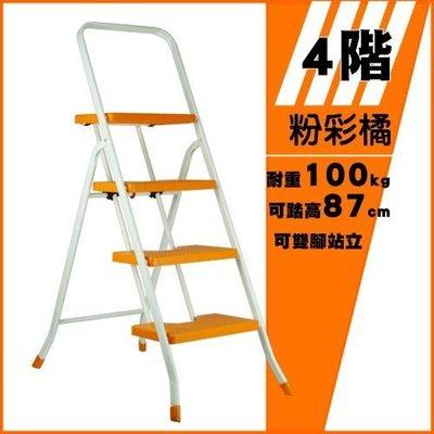 【TRENY直營】台灣製造 橘色 4階 扶手梯 公司貨 踏高87公分 手扶梯 大踏板 梯子 工作梯 3499