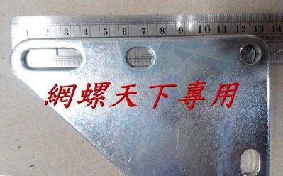 網螺天下※角鐵、角鋼專用加強三角鐵、加強鐵片 固定片 超強特厚板,50*50與40*40都適用『台灣製造』30元 / 個