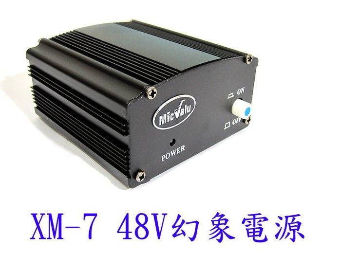Micvalu /麥克樂 XM-7幻象電源 專業電容式麥克風 錄音 網路直播送166音效軟體