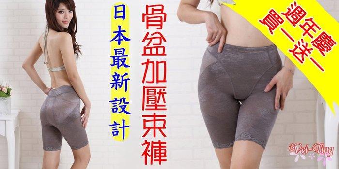 [125]《Vei-Ting》買一送一*日本設計超強效竹炭高機能骨盆加壓束褲*3D提托包覆*塑腰塑腹細腿塑身褲產後瘦身褲