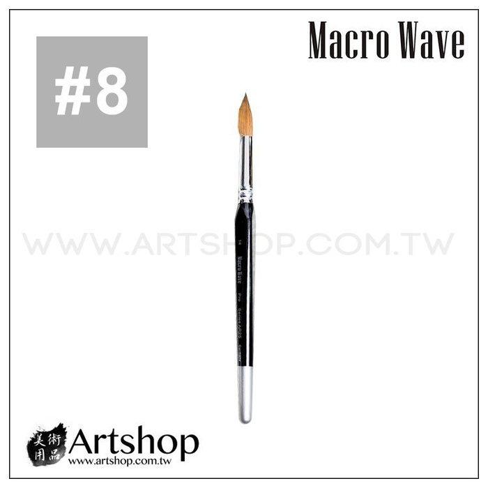 【Artshop美術用品】Macro Wave 馬可威 AR25 純貂毛水彩筆(圓)#8