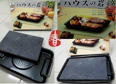 BBQ 天然健康岩燒石板烤盤 (鐵盤架+石板) 石頭燒烤盤 免運 岩燒 石板 中秋烤肉架 原味 健康特價