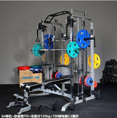龍門綜合訓練器雙拉史密斯機安全臥推深蹲大飛鳥雙杠核心訓練器+臥推凳+奧桿+彩膠片