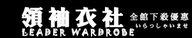 領袖衣社~預計2月10號上班