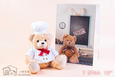 坐姿30公分 全身45公分 淺棕色廚師泰迪熊 +【小熊手提袋】主廚 總鋪師 ~*小熊家族*~ 泰迪熊專賣店 ~