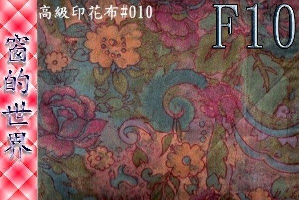 【窗的世界】20年專業製作達人,布料區,印花窗簾布系列F10