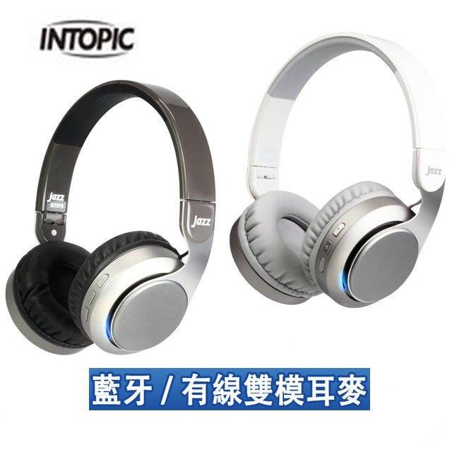 【開心驛站】 INTOPIC 廣鼎 JAZZ-BT979 藍牙摺疊耳機麥克風
