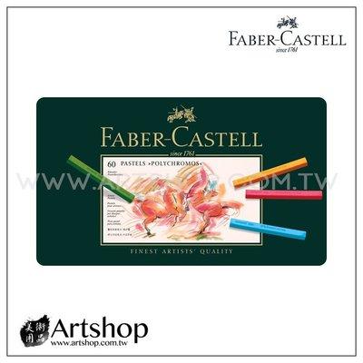 【Artshop美術用品】德國 FABER 輝柏 藝術家級粉彩條 (60色) 鐵盒裝