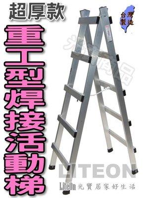 光寶鋁梯 活動梯 6尺 油漆梯 六尺 ...