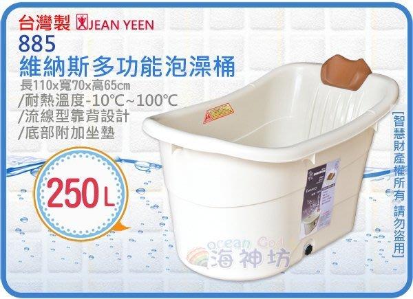 =海神坊=台灣製 JEAN YEEN 885 維納斯泡澡桶 大人泡澡桶 浴盆 夏日消暑 寒冬泡湯 250L 2入免運