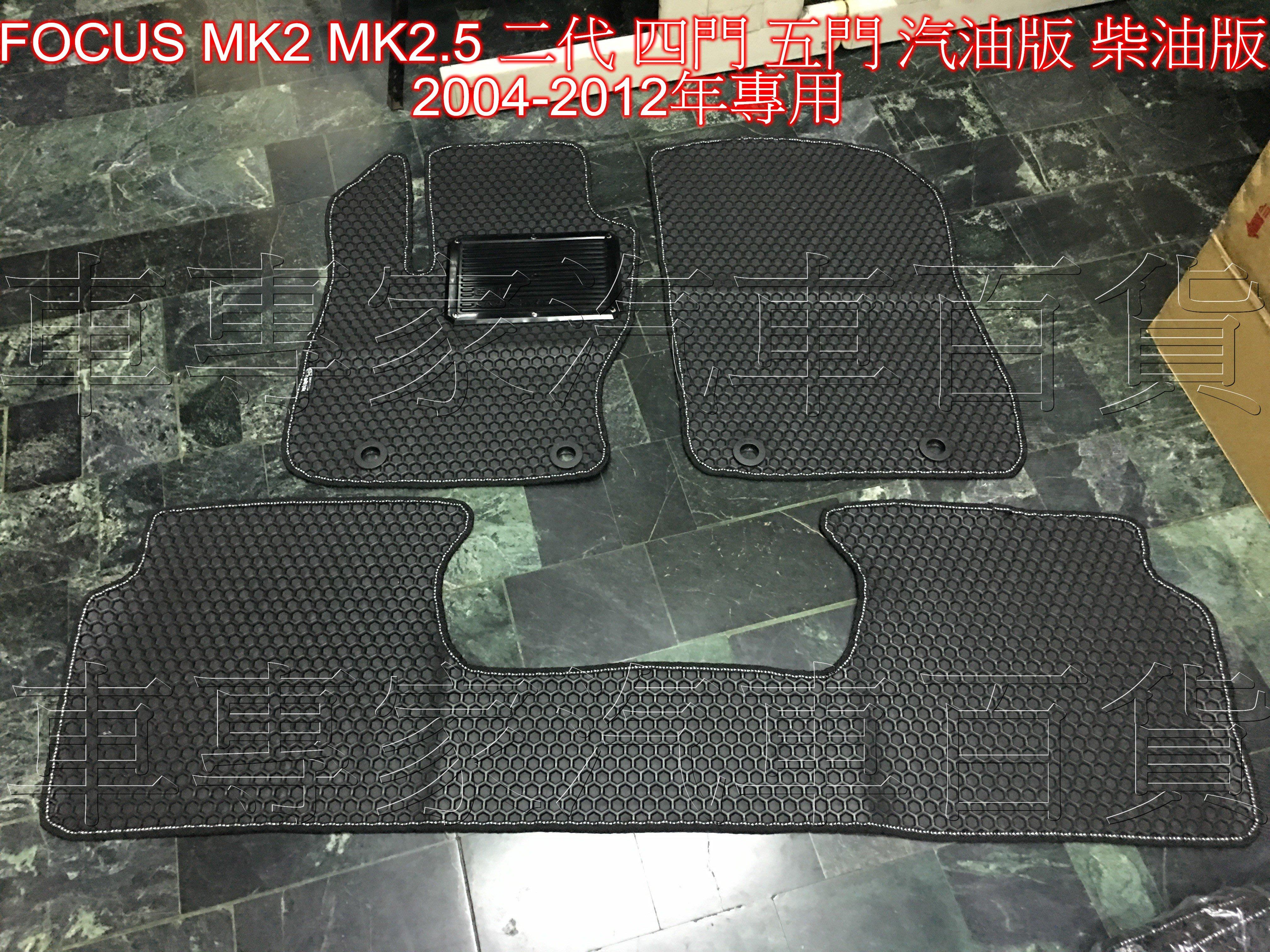 FORD福特-前後座蜂巢地墊 腳踏墊 防水腳踏墊 橡膠 FOCUS MK2.5 二代 4門 5門 四門 五門 04-12