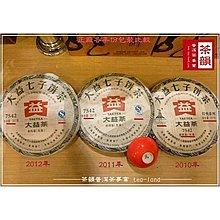茶韻 大益 勐海廠7542~2012年 2011年 2010年包裝 防偽標籤 餅形~超級