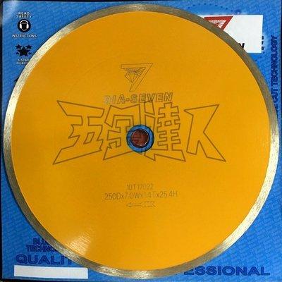 【五金達人】DIA-SEVEN鑽石七號 10英吋水切鑽石鋸片/切片/切割片
