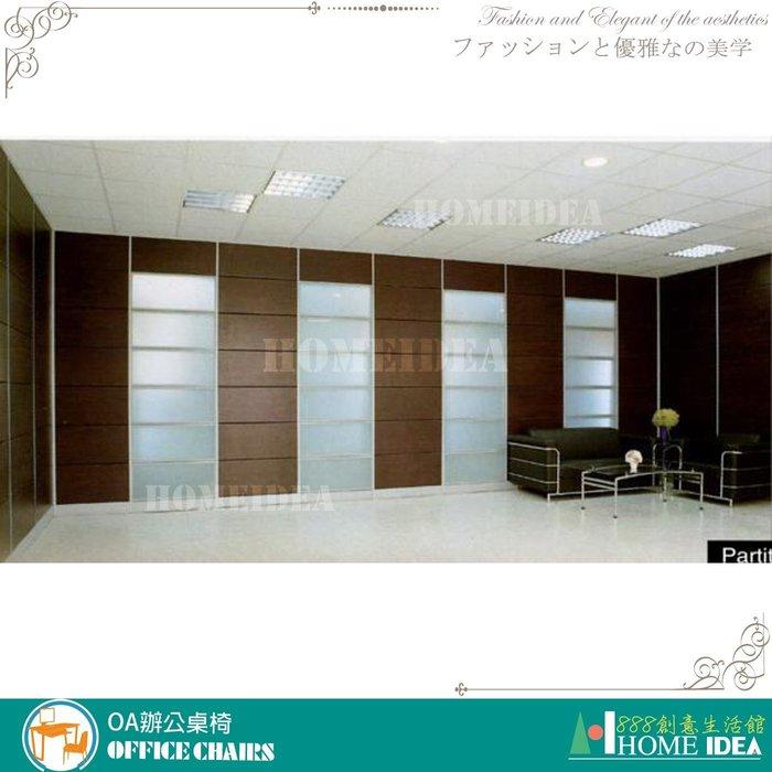 『888創意生活館』176-001-62屏風隔間高隔間活動櫃規劃$1元(23OA辦公桌辦公椅書桌l型會議桌電)高雄家具