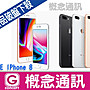比價王x概念通訊- 新竹概念→蘋果iPhone8 PL...