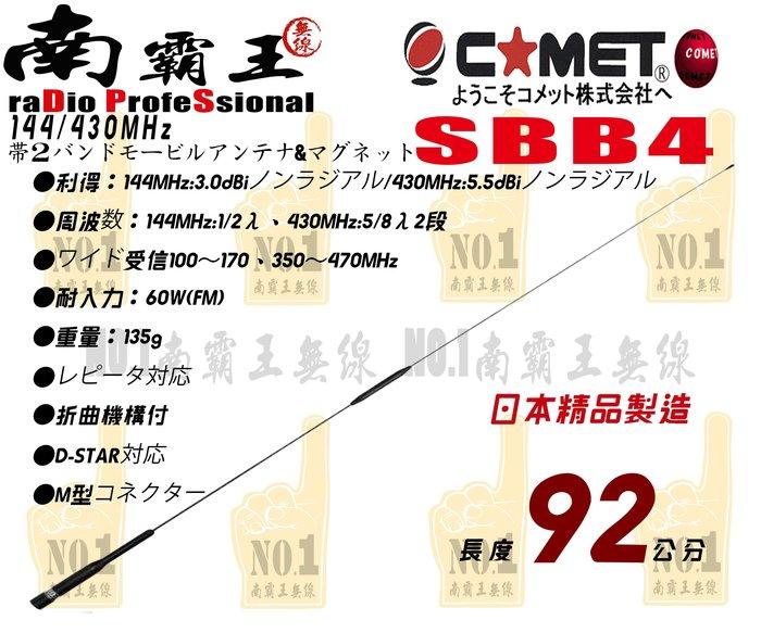 ~No.1南霸王 無線~日本進口天線 COMET SBB4 雙頻天線 日本精工 超低損失 超優質收發訊號