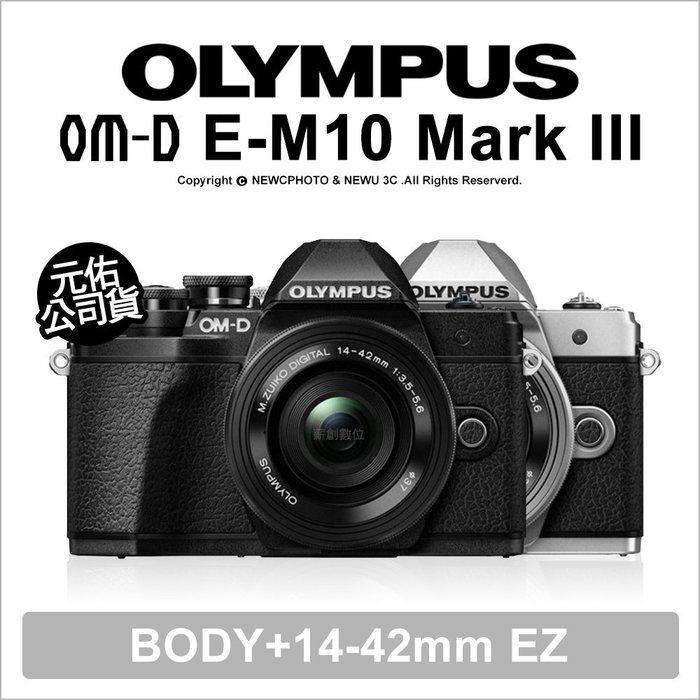 【薪創光華】Olympus E-M10 Mark III +14-42mm EZ 【送32G+副電】5軸機身防震