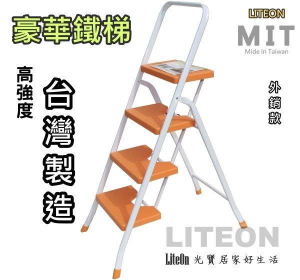 光寶居家 日式家用梯 4階豪華梯 可收合 輕型梯 室內梯 工作梯 登高梯 4尺 四尺 鐵梯 D