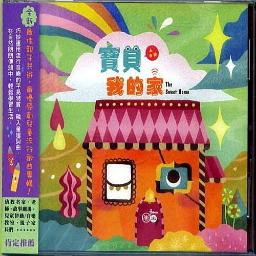 寶貝我的家 (CD+DVD) / Hoop圈圈 4 專為兒童創作的流行音樂專輯 --- HP141
