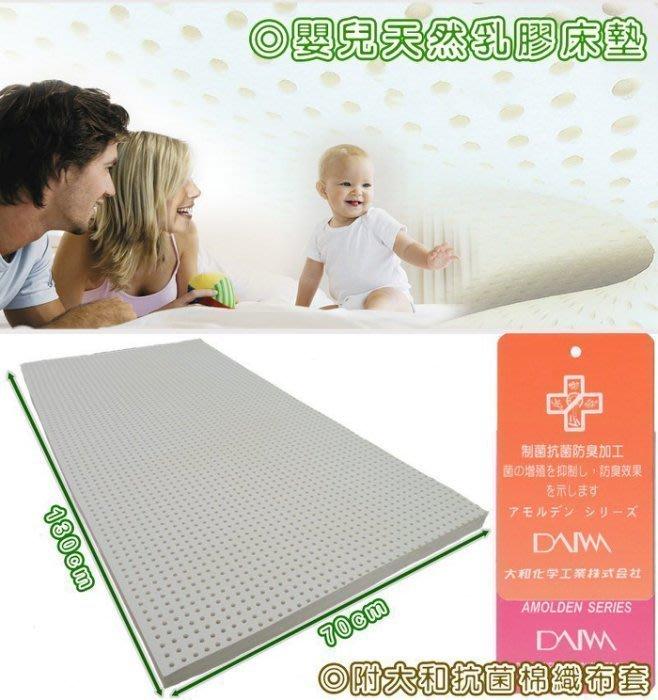 【班尼斯國際名床】~【70x130x5cm嬰兒床墊】100%Malaysia進口天然乳膠床墊~一體成型