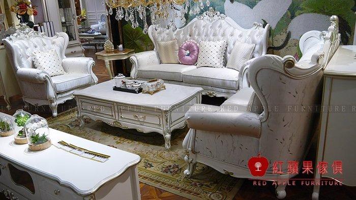 [紅蘋果傢俱] MDS-83 新古典系列 美式奢華 歐式系列 皮沙發 布沙發 精緻沙發 數千坪展示