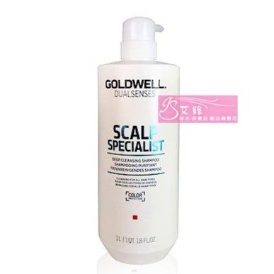 【IS艾絲】洗髮精】GOLDWELL ゴールドウェル 歌薇 輕感深層洗髮精 1000ML