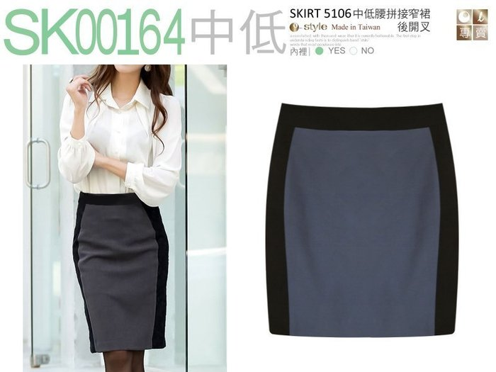 【SK00164】☆ O-style ☆ 中低腰OL 拼接修身窄裙後開叉 (日本、韓國流行雜誌款)-MIT