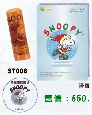 SNOOPY 史努比授權原木珍藏印章