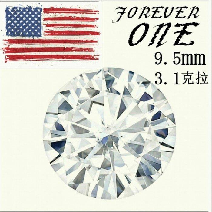 摩星鑽 莫桑鑽特價3.1克拉 全Y拍最低價 FOREVER ONE 美國正品莫桑石最新超白圓形9.5mm 鉑金卡ZB鑽寶