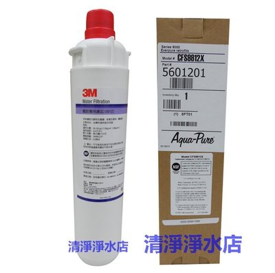 【清淨淨水店】3MCFS9812X 商用濾心,取代美國EVERPUREMC、S100、S104濾心,賣1500元。