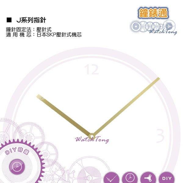 【鐘錶通】J系列鐘針 J120085G / 相容日本SKP壓針式機芯