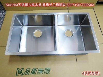 【 品卫无限 】SUS304不锈钢拉丝水槽 双槽手工槽 830*450*228MM  002
